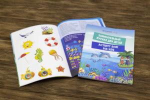 Журнал-каталог детский печать